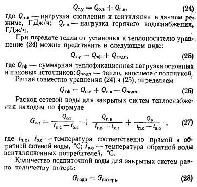 слагаемое в формуле (27),
