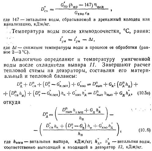 Расчет расхода пара в теплообменнике Паяный теплообменник Alfa Laval CBH18-23H Балаково