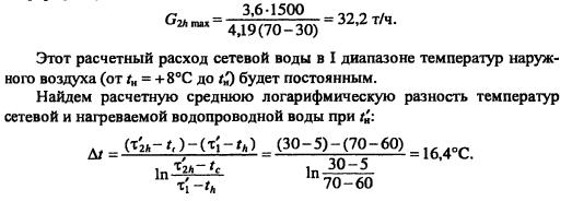 Температура сетевой воды формула